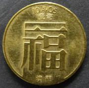 10 Avos. Macao. 1985 MAC_10_Avos_1985_rev