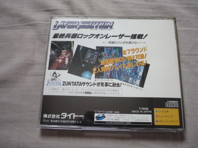 [VDS/TROC] Saturn et Dreamcast Jap jeux P1050258