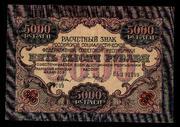 """La peculiar serie de billetes """"babilonios"""" de la República Socialista Soviética Rusa Babilonio_8"""