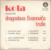 Dragoslav Zivanovic Trosa -Diskografija R_4749649_1431389822_2483_jpeg