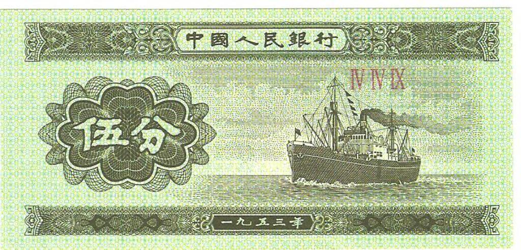5 fen China año 1953 Image