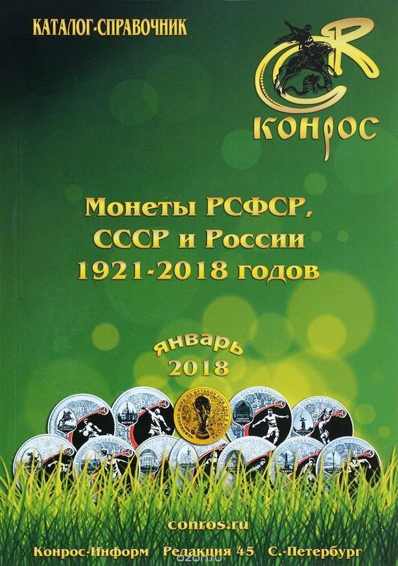Catalogo de monedas de la RSFSR, URSS & Rusia 1921-2018 Post-75099-0-92467700-1525888680