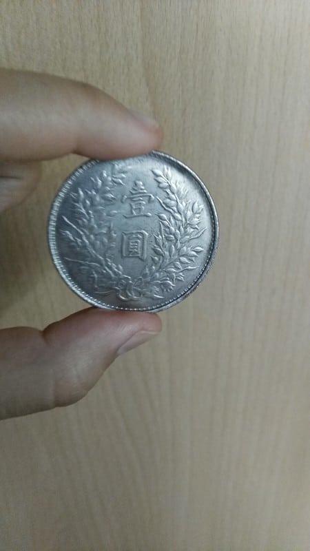 Moneda china 1473423626803_1608220738