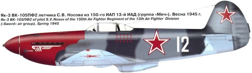 Yak-3 Saveliya V. Nosova 1_3_b4