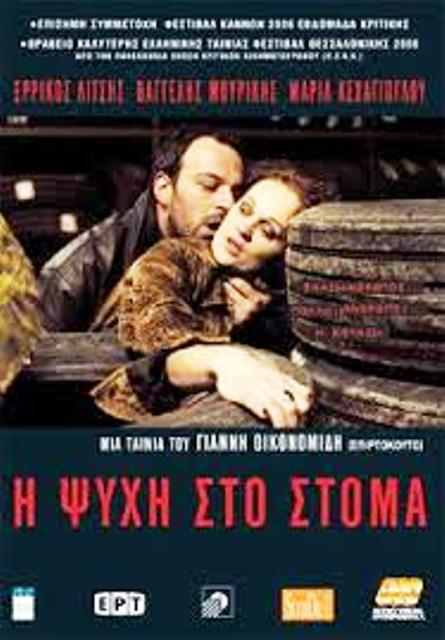 Η ΨΥΧΗ ΣΤΟ ΣΤΟΜΑ(2006)DvdRip H_PSIXH_STO_STOMA