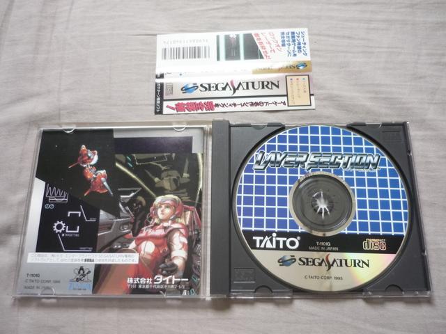 [VDS/TROC] Saturn et Dreamcast Jap jeux P1050257