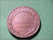 2 kopecks Rusia 1915 ( Petrograd) PIC_0213