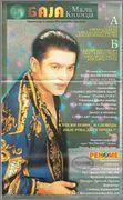 Baja Mali Knindza - Diskografija R_3488043_1332356570_jpeg