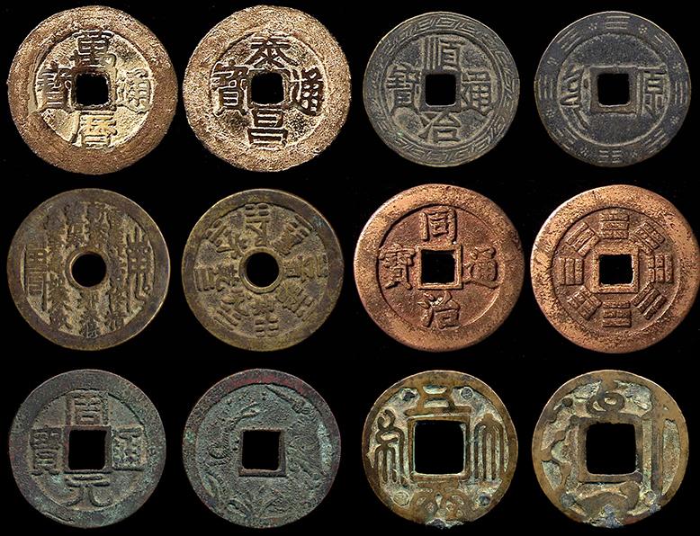 1 Cash. China. ( 1821-1841)  Cash