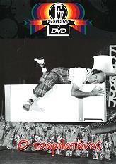 Ο ΤΣΑΡΛΑΤAΝΟΣ(1973)  DVD_06814