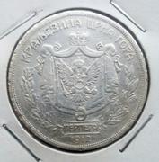 5 Perpera de 1912, Montenegro IMG_20180708_181850
