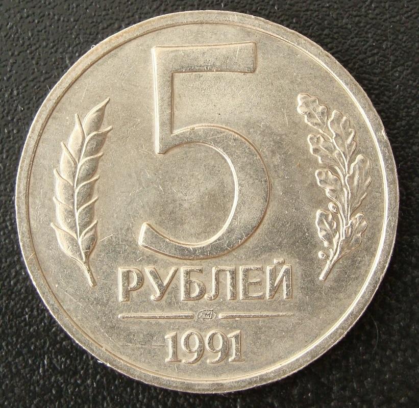 5 Rublos. URSS (1991) URS_5_Rublos_1991_rev