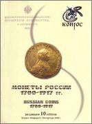La Biblioteca Numismática de Sol Mar - Página 7 1700_1917_Monedas_Rusas_1700_1