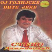 Stevo Damljanovic - Diskografija  268x0w