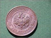 2 kopecks Rusia 1915 ( Petrograd) PIC_0216