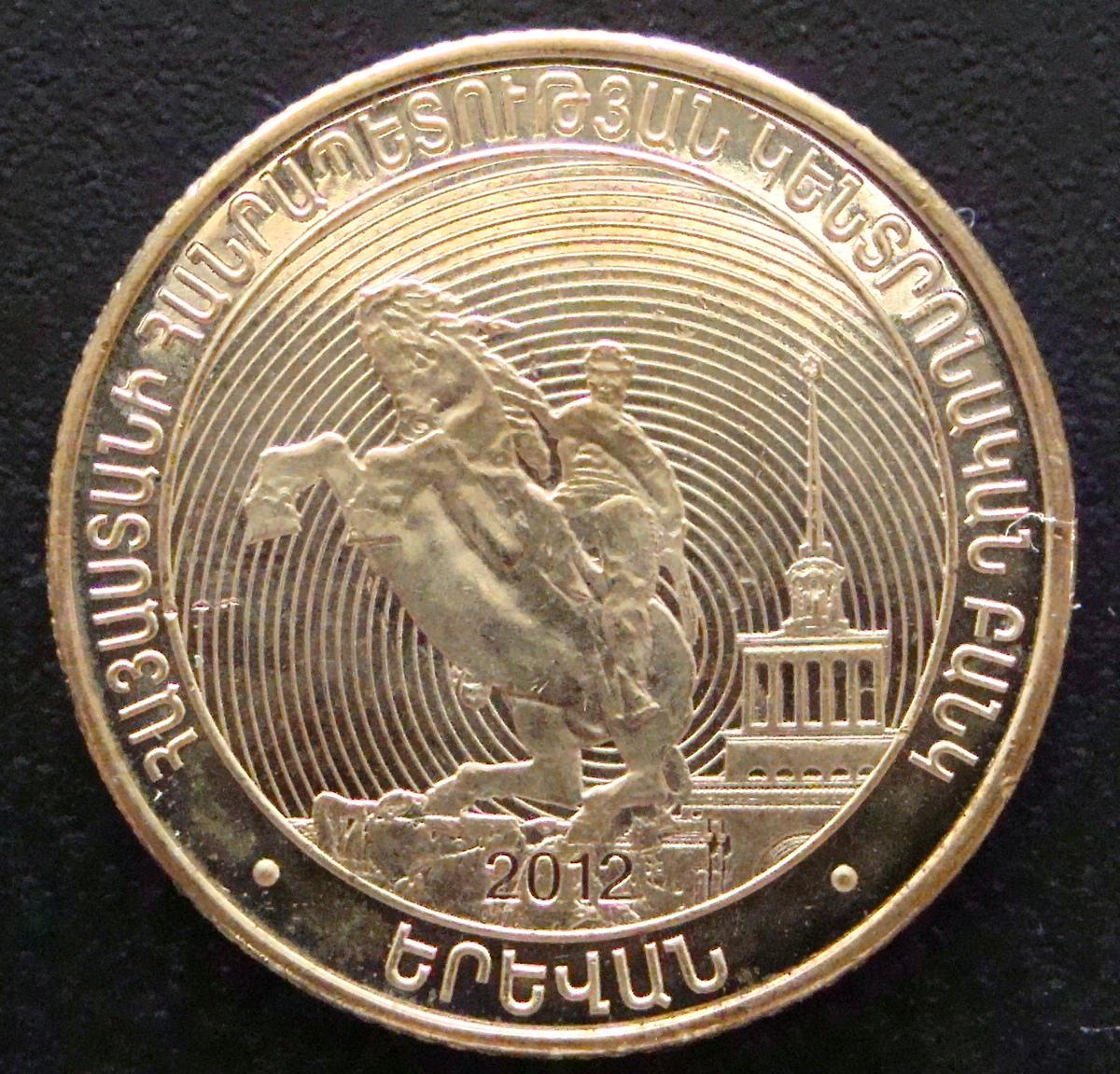 armenia - 50 Dram. Armenia (2012) ARM_50_Dram_Erevan_anv