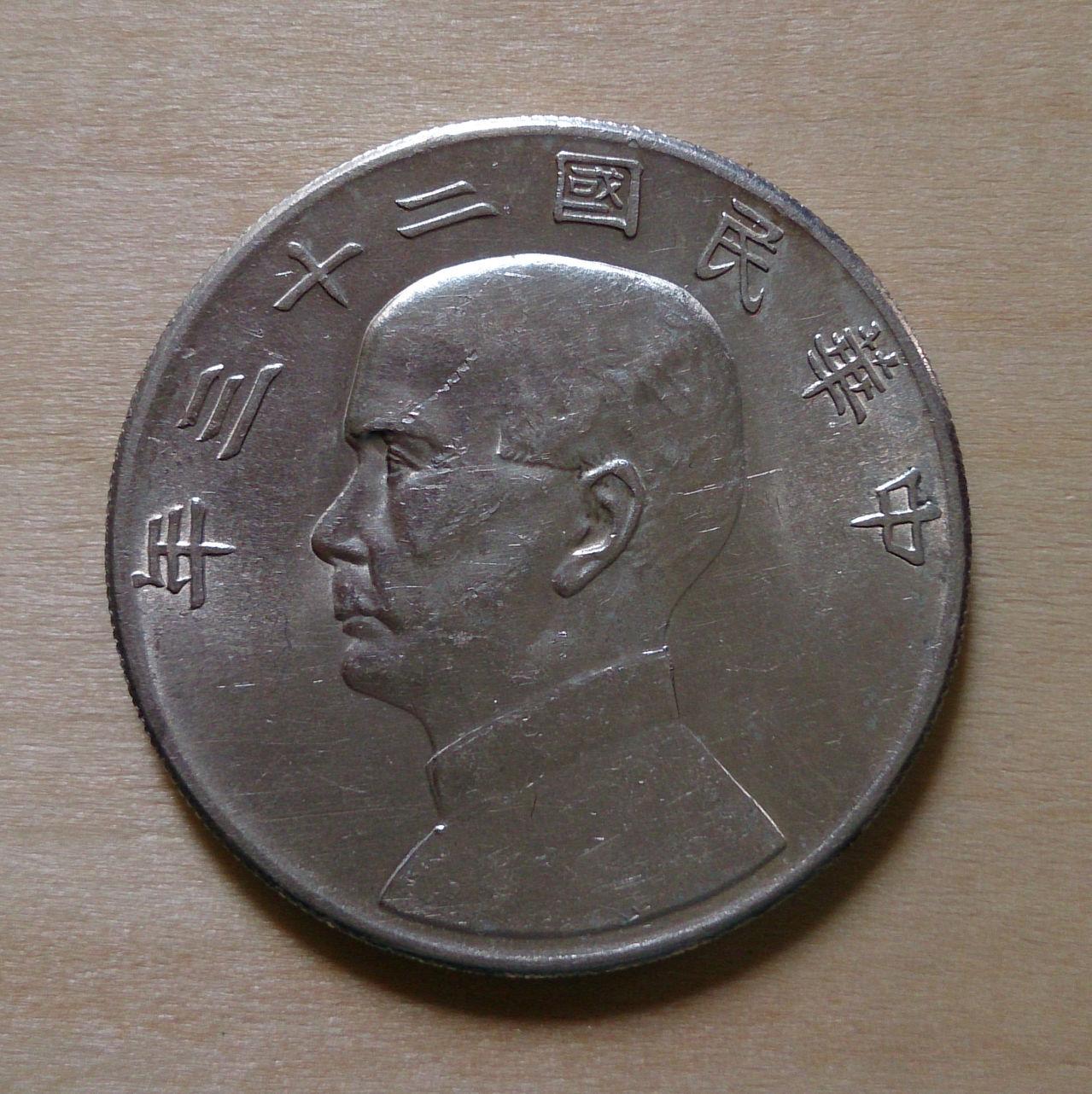 1 Dollar Chino 1934, Dr. Sun Yat-Sen. Image