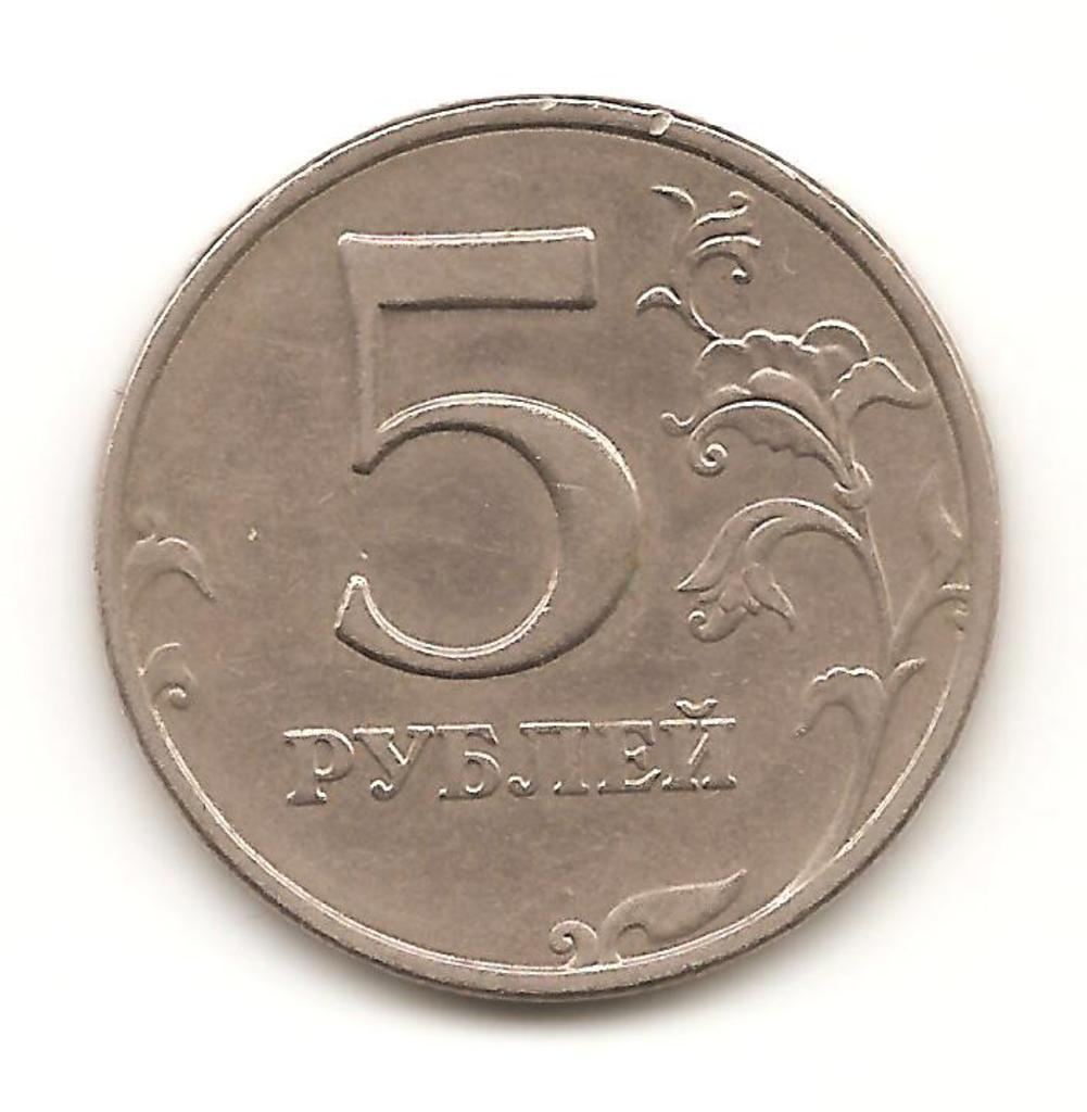 5 rublos de Rusia año 1998 Image