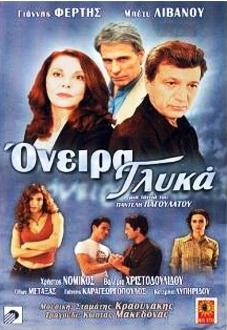 OΝΕΙΡΑ ΓΛΥΚA(2002)  Oneiraglyka