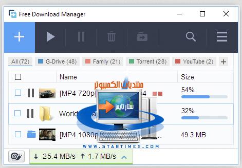 ~||☼◄ برنامج Free Download Manager لتحميل الملفات بسرعه فائقة..! ►☼||~ Screenshot_62