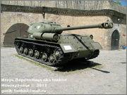 Советский тяжелый танк ИС-2, ЧКЗ, февраль 1944 г.,  Музей вооружения в Цитадели г.Познань, Польша. 2_178