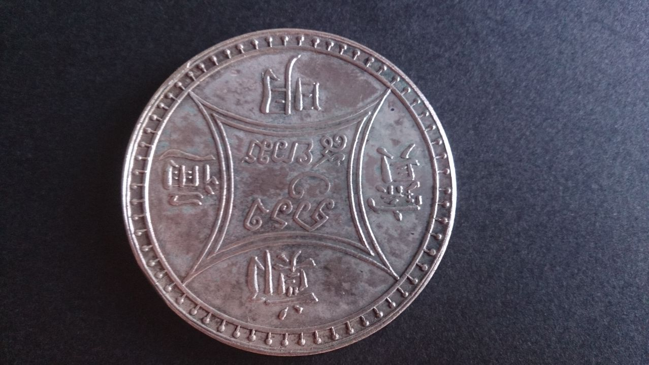 moneda tailandia de plata? DSC_3447