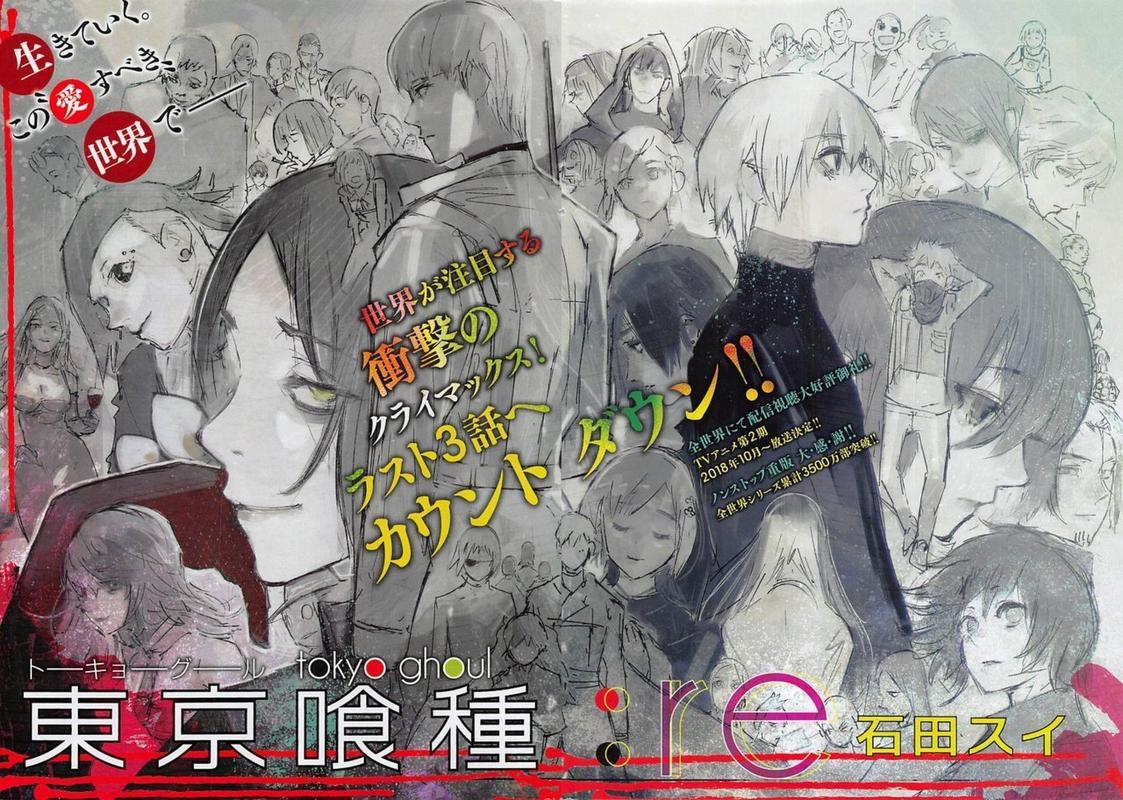 Mangá de Tokyo Ghoul re termina em 3 Capítulos Tumblr_pa5g7e00_Vi1rzp45wo1_r1_1280