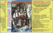 Jandrino Jato -Diskografija R_45dfgf