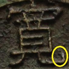 dos monedas de 4 mon (dedicada a Sol Mar) Sin_t_tulo
