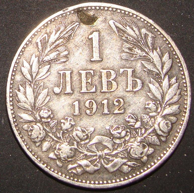 1 Lev. Bulgaria (1912) BUL_1_Lev_1912_rev