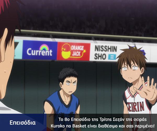 [Καραmilko Fansubs] Kuroko no Basket S3 - Σελίδα 2 Kuroko_no_Basket_S3_-_8
