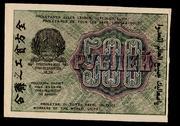 """La peculiar serie de billetes """"babilonios"""" de la República Socialista Soviética Rusa Babilonio_6_001"""