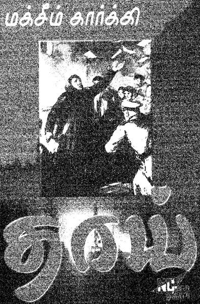 மாக்சிம் கார்க்கி - தாய் Page1_396px_pd