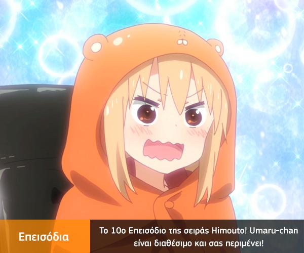 [Καραmilko Fansubs] Himouto! Umaru-chan - Σελίδα 2 Himouto_Umaru-chan_-_10