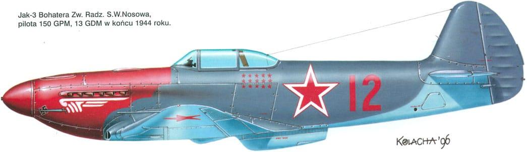 Yak-3 Saveliya V. Nosova 1_3_b1