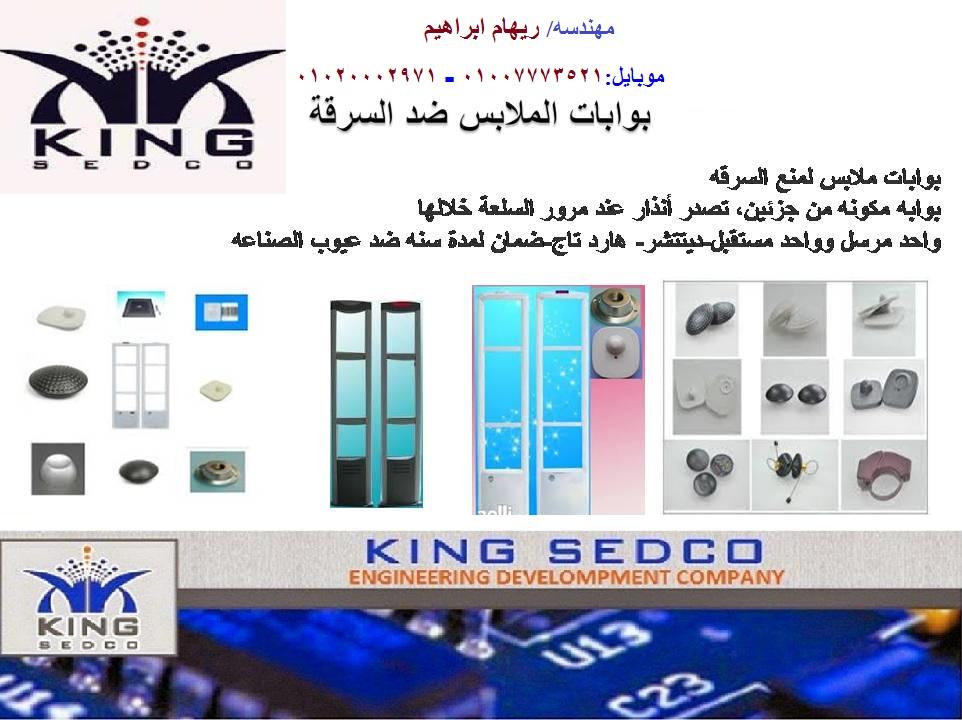 بوابات ملابس لحماية المحلات من السرقة 263171127