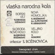 Slobodan Bozinovic -Diskografija 5ocyl1