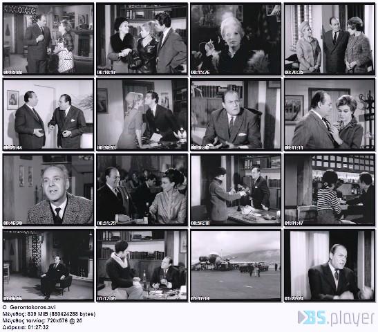Ο ΓΕΡΟΝΤΟΚΟΡΟΣ (1967)DvdRip O_Gerontokoros_idx