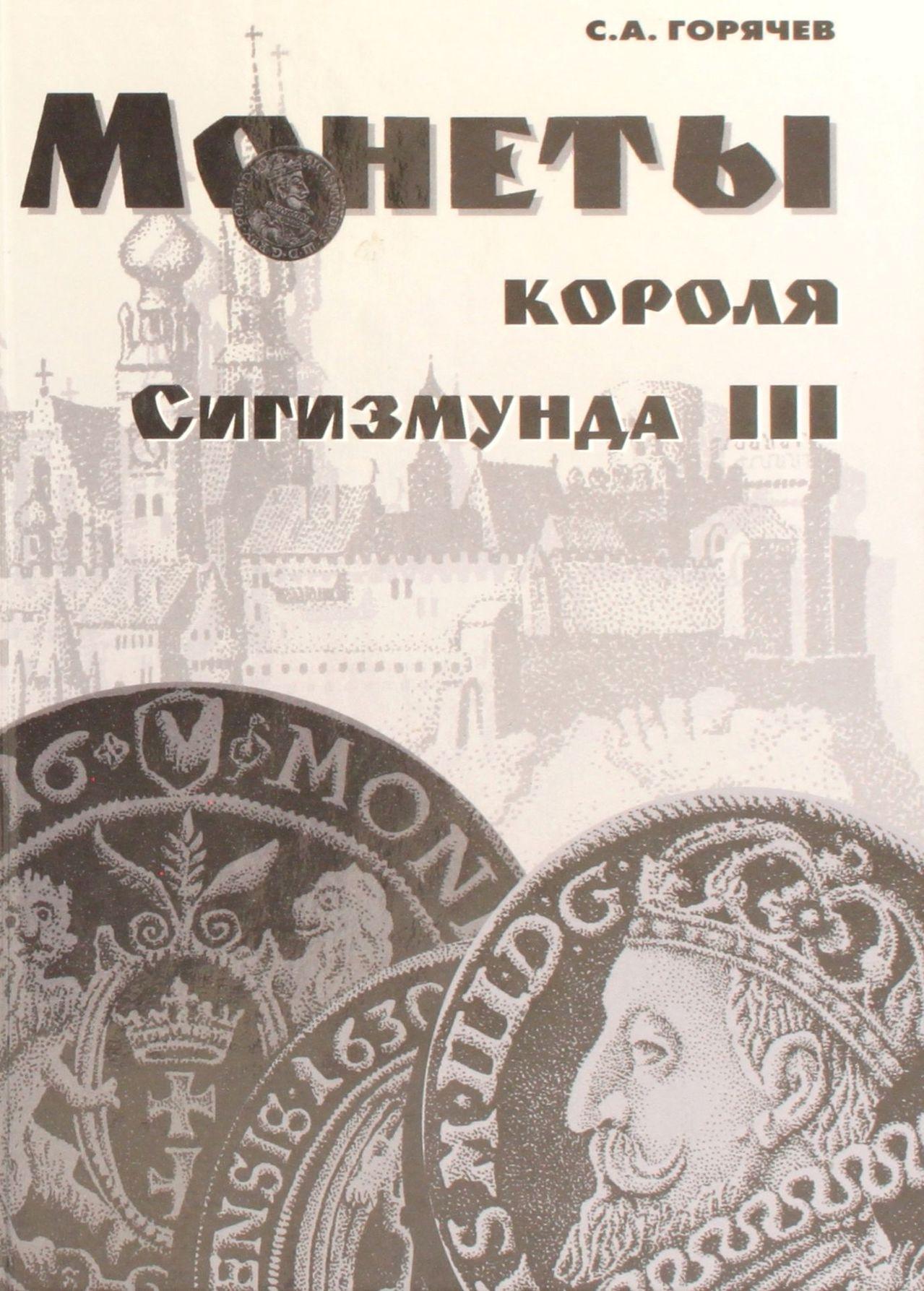 Catalogo especializado - Las monedas del rey Segismundo III III_1998