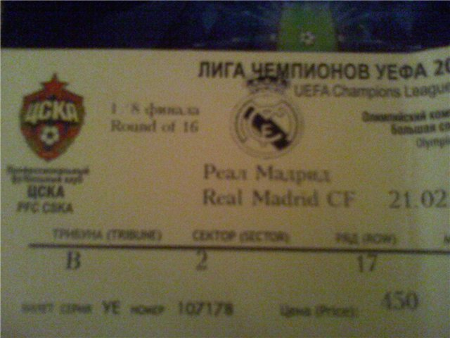 Лига Чемпионов - 2012/13...  9e38a9595c55