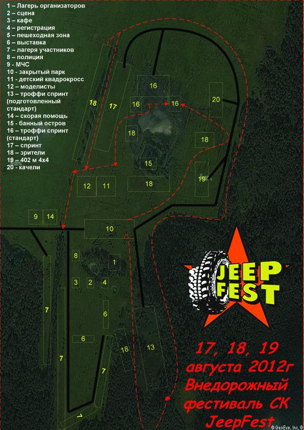 ФЕСТИВАЛЬ ВНЕДОРОЖНИКОВ JEEPFEST 2012 !!! 1b63fd1d1be4