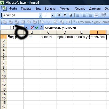 Осваиваем Excel - Страница 2 7b0dcf612bb3