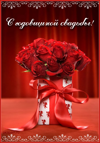 Поздравляем с годовщиной свадьбы Леночку(nonona) Dd2271f04fff
