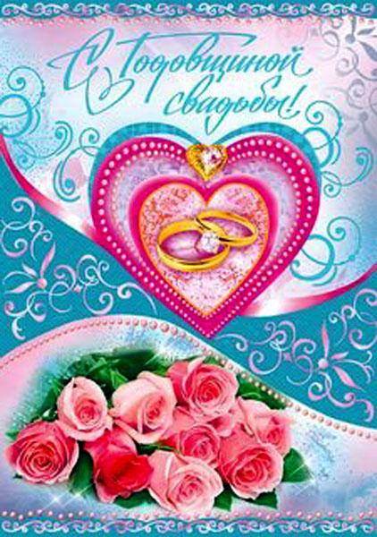 Поздравляем Людмилу(Sorell ) с годовщиной свадьбы!  Ffbb5bae3cd3