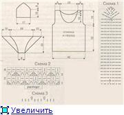 Вяжем купальники 6d43adf44822t