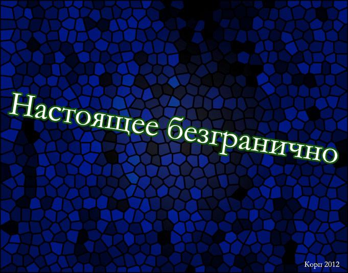 Корп - Настоящее безгранично 17_00_Nastojachee_bezgranichno