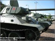 Советский средний огнеметный танк ОТ-34, Музей битвы за Ленинград, Ленинградская обл. 34_2_089