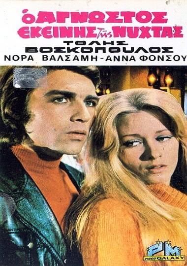 Ο ΑΓΝΩΣΤΟΣ ΕΚΕΙΝΗΣ ΤΗΣ ΝΥΧΤΑΣ(1972)DvdRip  O_agnwstos_ekeinhs_ths_nyxtas