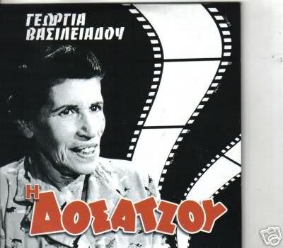 Η ΔΟΣΑΤΖΟΥ (1966) 29pofpe