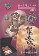 2000 Yens Japón, Año ???? (II aniversario Numismario) The_Catalog_of_Japanese_Coins_and_Bank_Notes